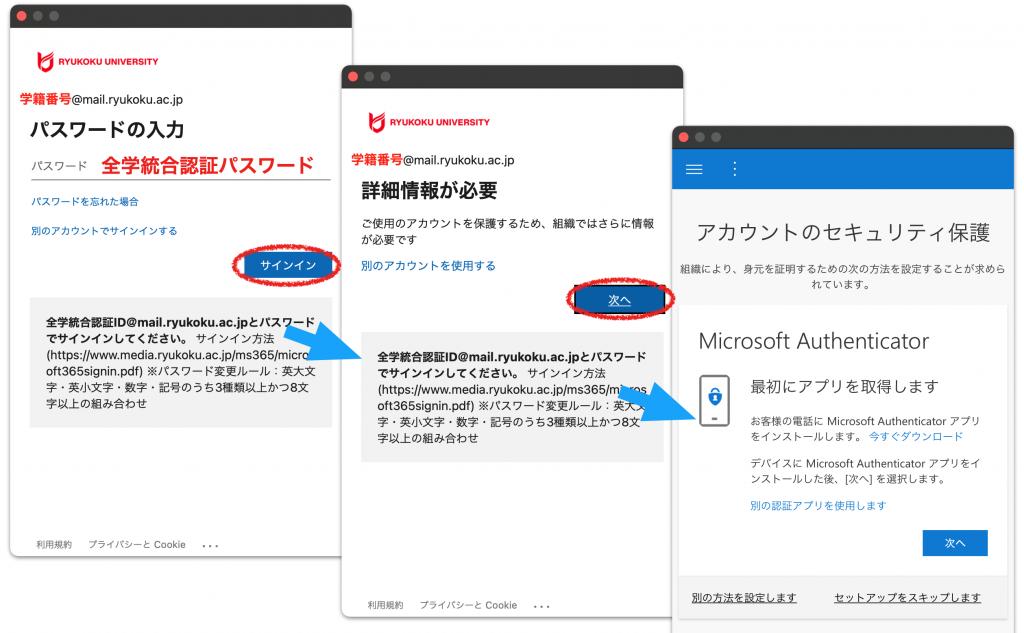 Microsoft認証の画面遷移